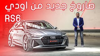 Audi RS6 Avant 2020 اودي ار اس 6 افانت