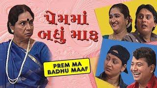 PREM MA BADHU MAAF | Superhit Gujarati Comedy Natak Full 2017 | Dilip Darbar | Family Natak