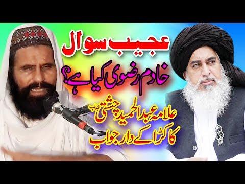 Allama Mufti Abdul Hameed Chishti By Allama Khadam Hussan Razvi HD 2018