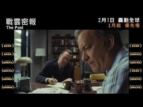 戰雲密報 (The Post)電影預告