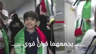 الإمارات العربية المتحدة والمملكة العربية السعودية:.. تاريخ أصيل ومستقبل مشرق