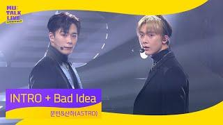 문빈&산하(ASTRO) _ INTRO + Bad Idea | 컴백쇼 뮤톡라이브