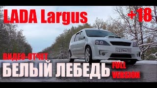 Тюнинг Lada Largus Cross с фото и видео