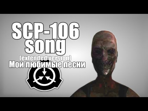 Мои любимые песни  My favorite songs 🎮 SCP106 song extended version