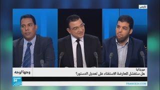موريتانيا.. هل ستفشل المعارضة الاستفتاء على تعديل الدستور؟
