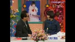 遠藤久美子 ●1998
