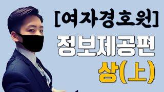 특별기획[여자경호원]ㅣ경호원의 시작, 정보제공편 - 상…