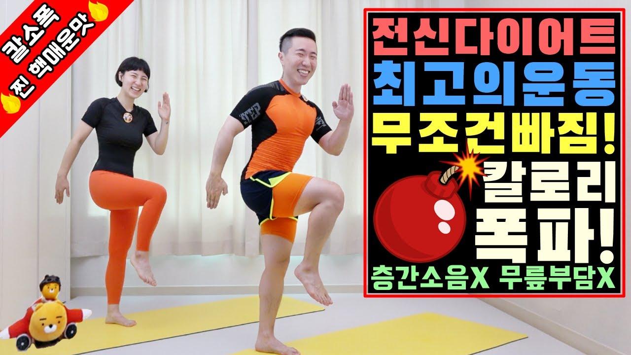단시간 전신 다이어트 최고의 운동 [칼소폭 찐 핵매운맛]