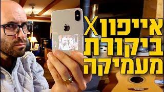 אייפון X ביקורת מעמיקה