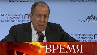 Важные заявления об отношениях России и Запада звучали на Мюнхенской конференции по безопасности.