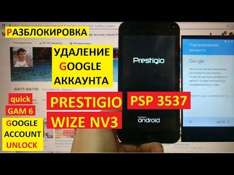 Разблокировка аккаунта google Prestigio Wize NV3 PSP3537 DUO FRP Bypass Google account psp 3537