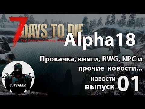 🔥7 Days To Die ALPHA 18 Прокачка, RWG, NPC и другое... ► 📰NEWS (новости)