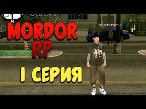 Играю в Gta SAMP на телефон || Mordor RP  1серия!!