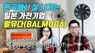 선풍기가 50만원?! 한국에서 잘 나가는 일본 가전기업…