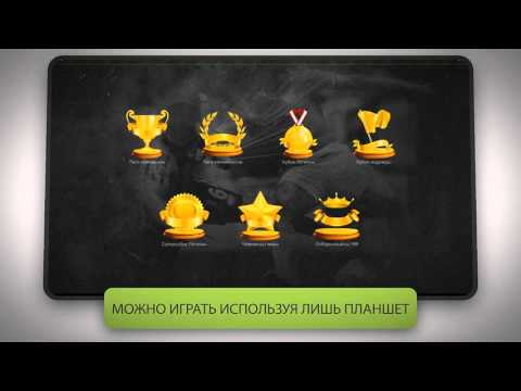 Игра виртуальный футбольный менеджер онлайн - ИнетБол.