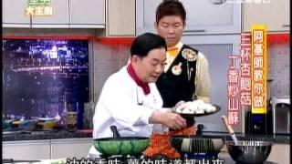 20130220 阿基師 三杯杏鮑菇 丁香炒山蘇