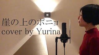 崖の上のポニョ / 藤岡藤巻と大橋のぞみ cover by Yurina