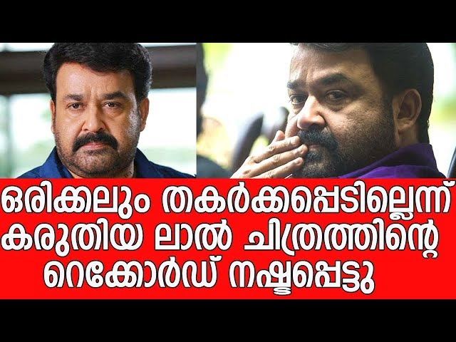 ??????? ?? ????? - Mohanlals movie lost that big record