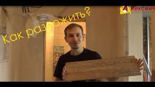 видео Способы укладки плитки на пол – выбираем лучший вариант