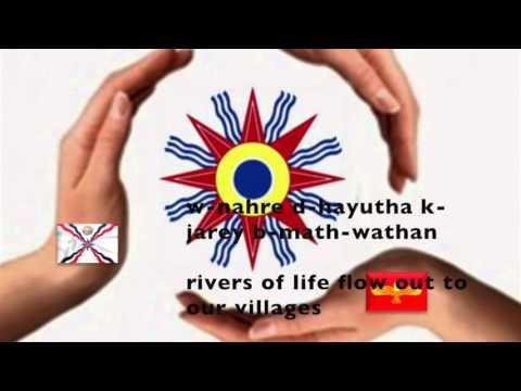 Babilonica   Chaldean Balonian Patriotic Song