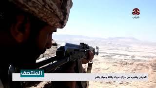 الجيش يقترب من مركز حديث وائلة ومركز باقم    تقرير يمن شباب