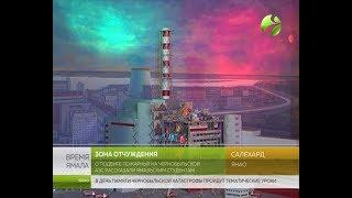 Чернобыль - зона отчуждения. В Салехарде прошел урок мужества