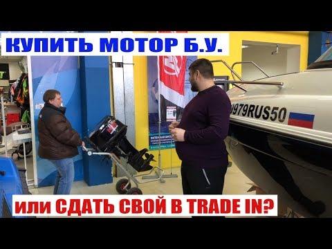 Как купить мотор б.у. Выбор лодочного мотора. Trade in моторов от Велход. Б.У. моторы с гарантией