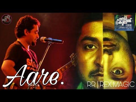 Aare Song Lyric | Rex Vijayan | Chappa kurishu | Sameer Thahir | Fahadh Faasil | Vineeth Sreenivasan