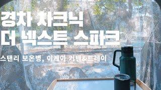 더 넥스트 스파크 차크닉 / 스탠리 보온병, 이케아 레…