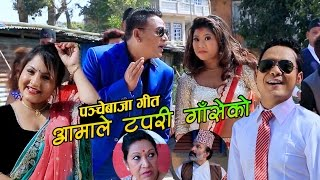 "Superhit panche baja song ""आमाले टपरी गासेको  किन हो "" by Shreedevi Devkota & Badri Pangeni"