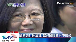 【十點不一樣】大選關鍵聚焦中台灣 台中成藍綠角逐重點