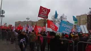 Митинг коммунистов 7 ноября 2017 Москва