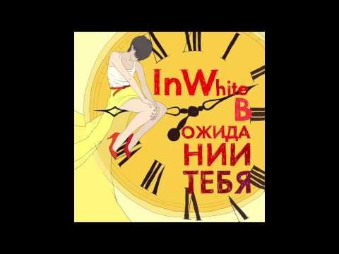 InWhite - Одиночество (official promo)