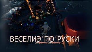 Веселись по-русски в Sea of Thieves