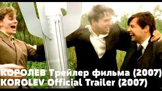 Королев Трейлер фильма / Korolev Trailer (2007)