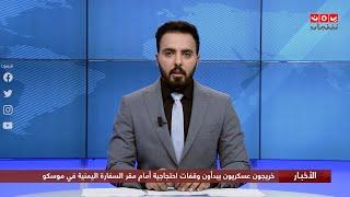 اخر الاخبار | 13 - 08 - 2020 | تقديم هشام الزيادي | يمن شباب