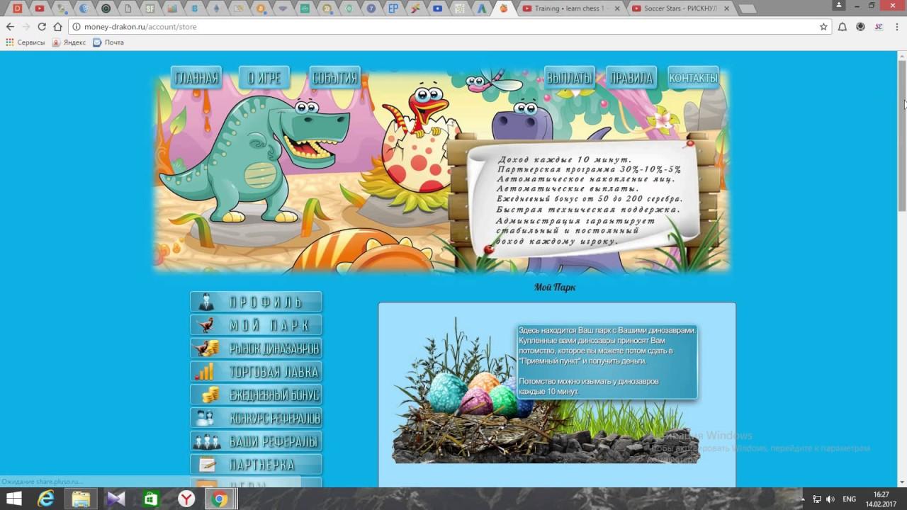 игра ферма динозавров с выводом денег
