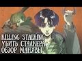 Обзор манхвы Убить Сталкера Killing Stalking mp3