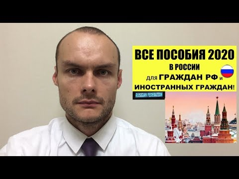 ПОСОБИЯ 2020 В РОССИИ для граждан РФ и иностранных граждан! ЮРИСТ
