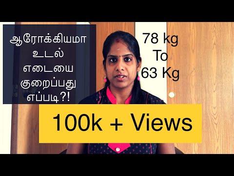 My Weight loss Secret (English Subtitles) | ஆரோக்கியமாக உடல் எடையை குறைப்பது எப்படி | Tamil Tips