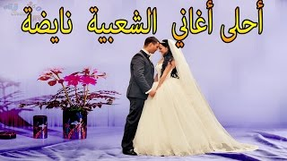 جديد شعبي للأعراس المغربية  Aha w L3adama