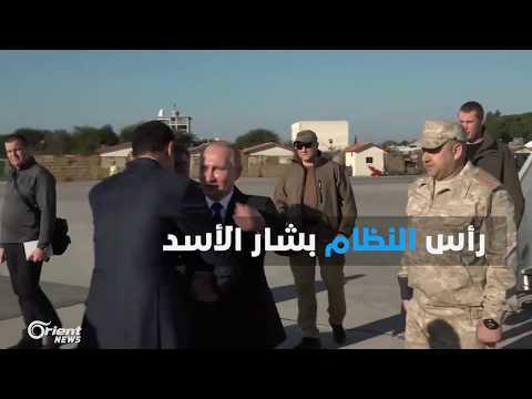"""ضابط روسي في قاعدة حميميم العسكرية يمنع"""" بشارالأسد"""" من الوقوف بجانب الرئيس الروسي!"""