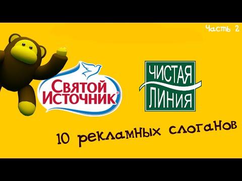 Bantest#147 : 10 рекламных слоганов - 2 часть