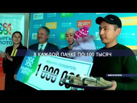 Жена подарила мужу на день рождения один миллион сом!