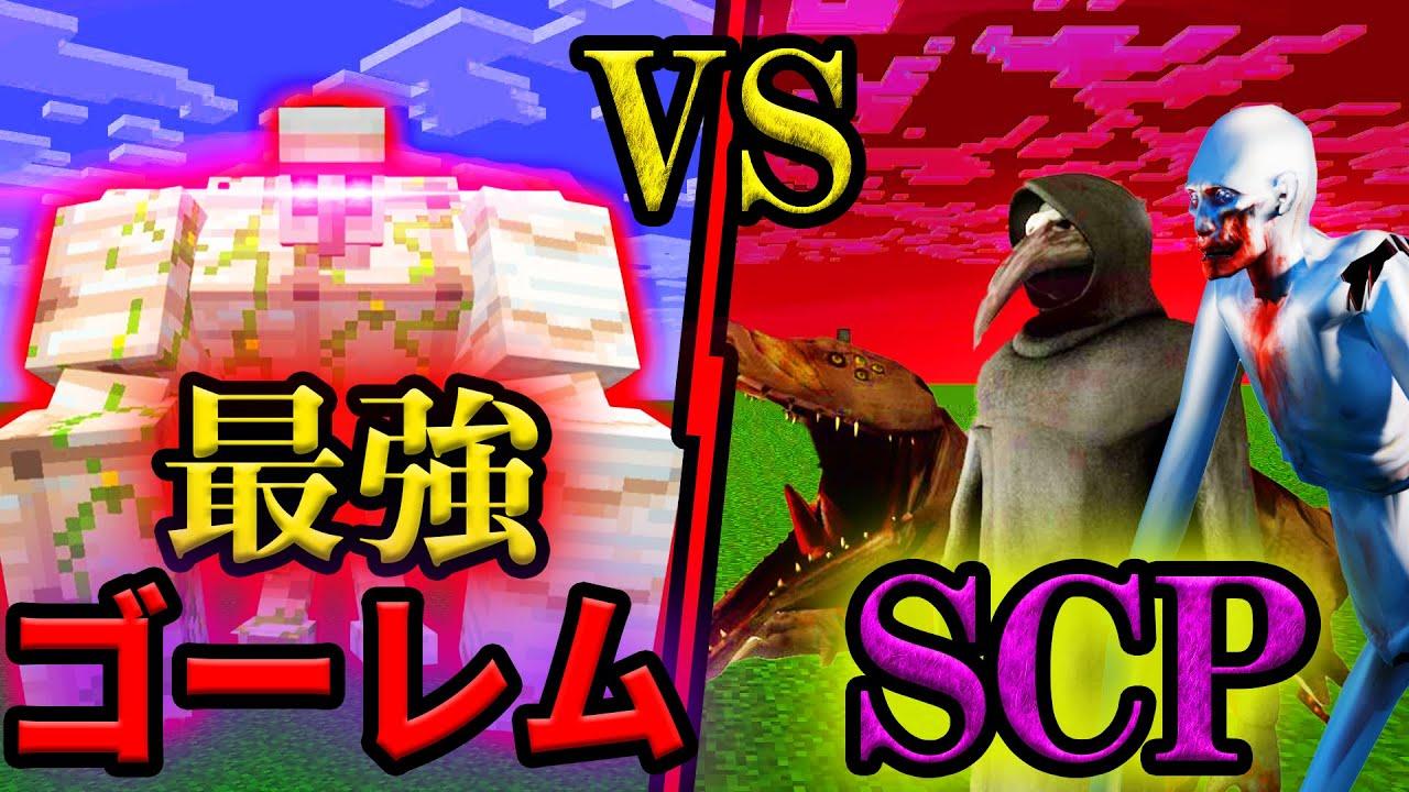 【マイクラ】チート最強ゴーレムvs最強SCP軍団 どちらが勝つのか?【SCP】【マインクラフト】