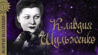 Клавдия Шульженко - Золотая коллекция. Лучшие песни. Синий платочек