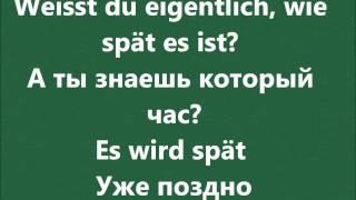 Основные фразы.Немецкий разговорный.Аудио. А немцы говорят так...Урок 8