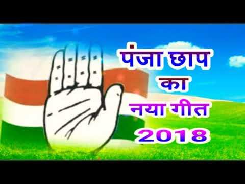 Congress election song पंजा छाप का नया गीत 2018 का panja Chhap ka Naya song-chunav prachar song