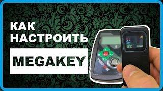 Эмулятор домофонных ключей MegaKey - домофон, универсальные ключи вездеходы мегакей, дубликатор