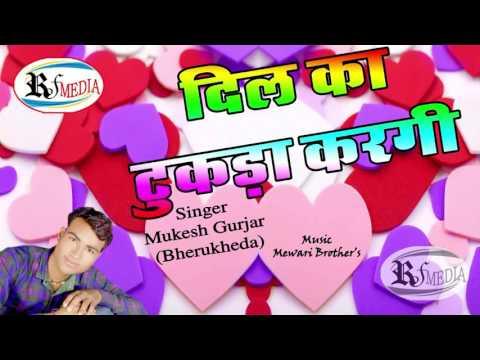 NEW DJ SONG||दिल का टुकड़ा | DIL KA TUKDA KARGI || MUKESH GURJAR || FULl HD 1080 || DJ SONG ||